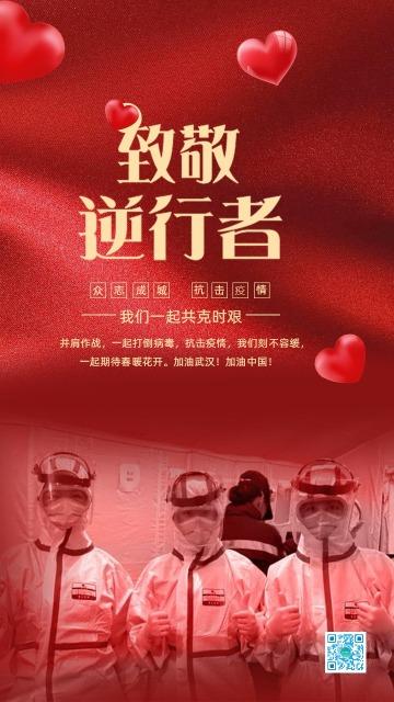 红色医护人员祈福健康预防流感疫情防范病毒励志早安晚安心情日签宣传海报