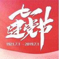 红色喜庆七一建党节扁平简约公众号小图