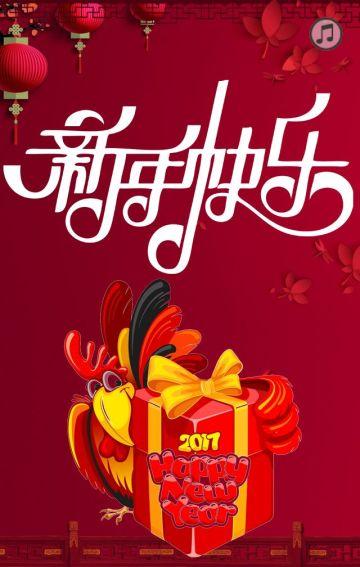 个人企业公司新年祝福贺卡