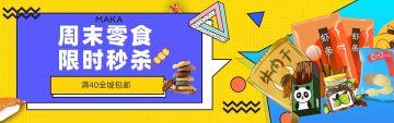 周末零食限时秒杀电商banner