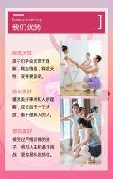 舞出精彩舞蹈培训班兴趣班招生H5