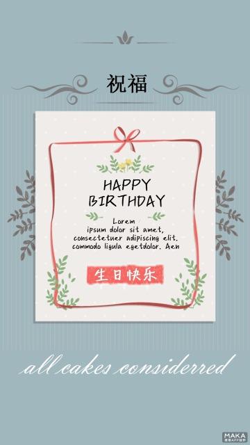 手绘生日祝福贺卡