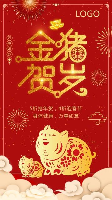 金猪贺岁促销拜年红色宣传海报