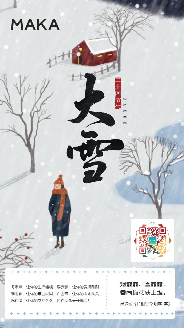 热销手绘插画风格大雪节气海报