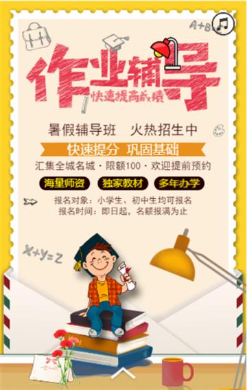 黄色可爱作业辅导卡通招生培训辅导宣传H5