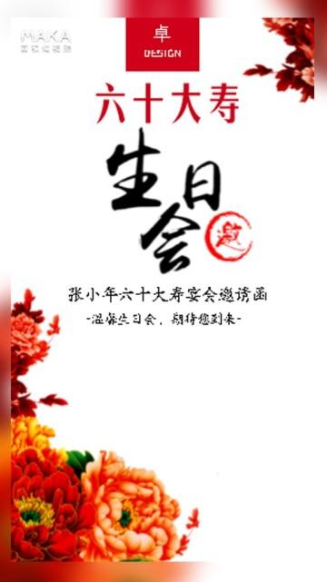卓·DESIGN/温馨寿宴邀请函父母爸妈生日会邀请函祝寿请柬请帖