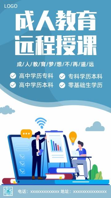 蓝色成人教育培训招生推广宣传海报