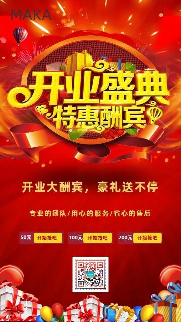 红色时尚开业盛典特惠酬宾促销宣传海报