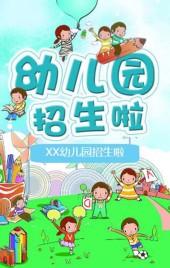 儿童春季班幼儿园招生学校宣传新学期开学季教育早教培训学前班