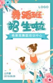 暑期/开学季/春季/秋季卡通风少儿蹈培训中心招生优惠活动宣传H5