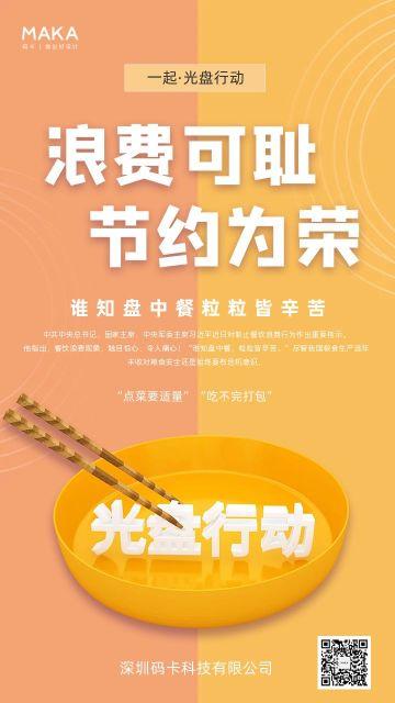 黄色明亮光盘行动公益宣传海报