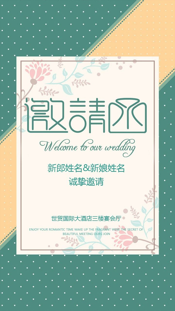文艺简约婚礼邀请函结婚请柬