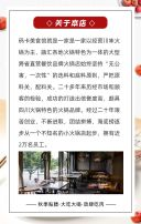 简约秋季新菜上市贴秋膘商家促销宣传H5