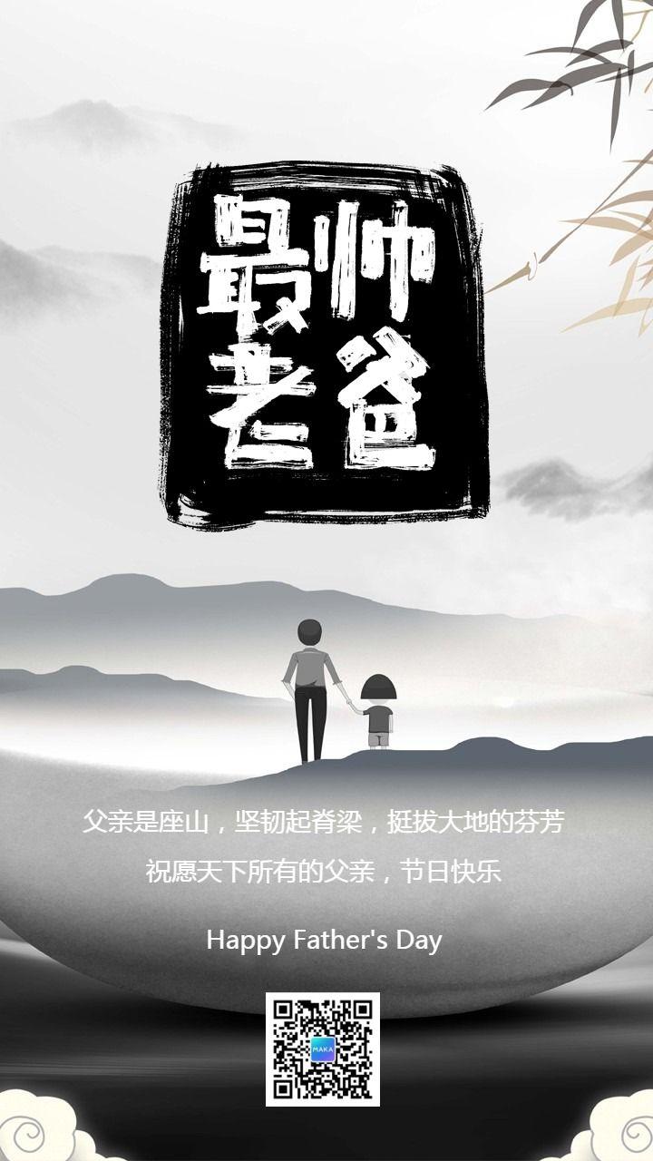 文艺简约黑白灰风格父亲节祝福贺卡海报