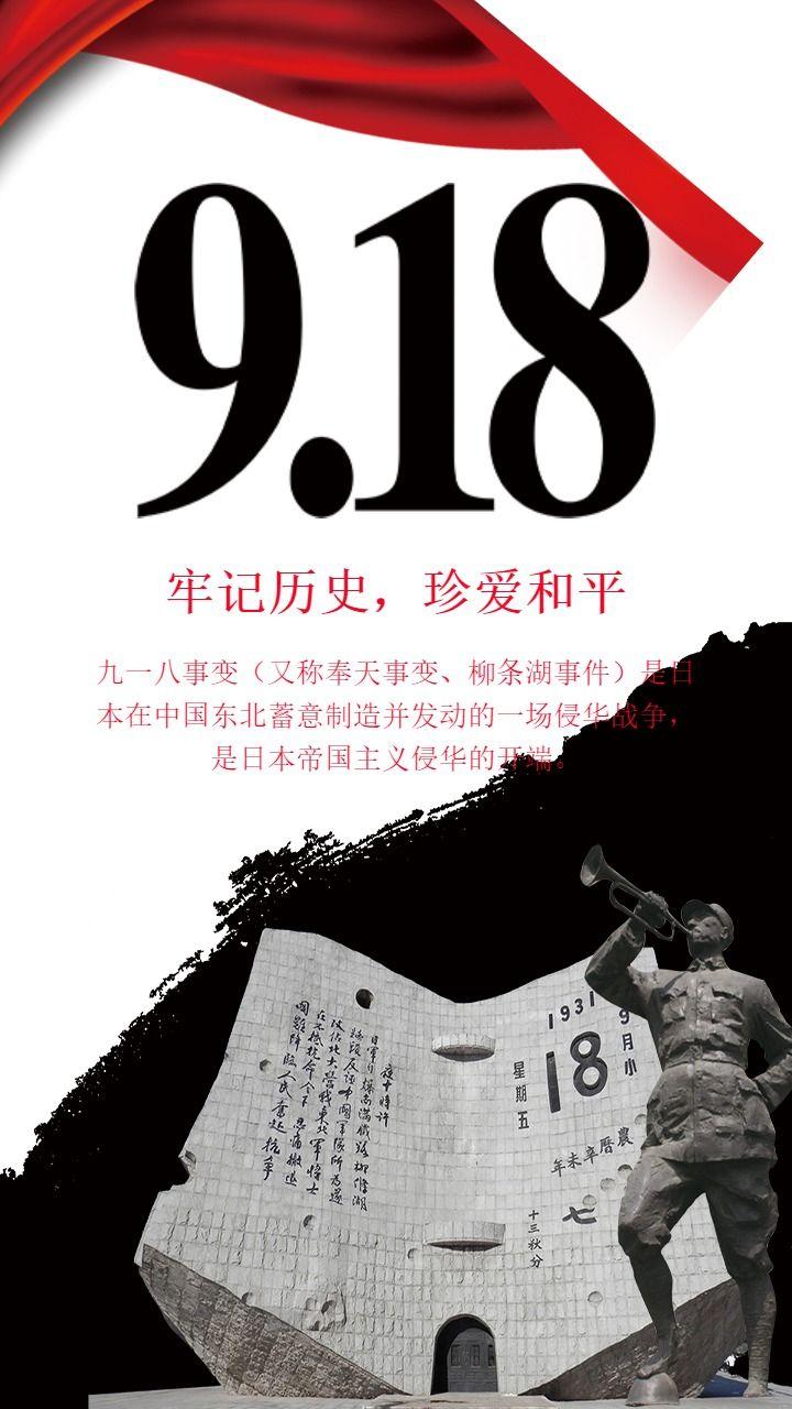 918勿忘国耻 九一八事变纪念日 918纪念日