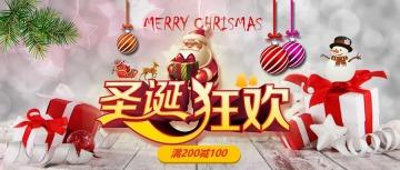 圣诞节主题活动电商促销公众号封面头图
