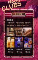 红色夜店酒吧促销宣传H5
