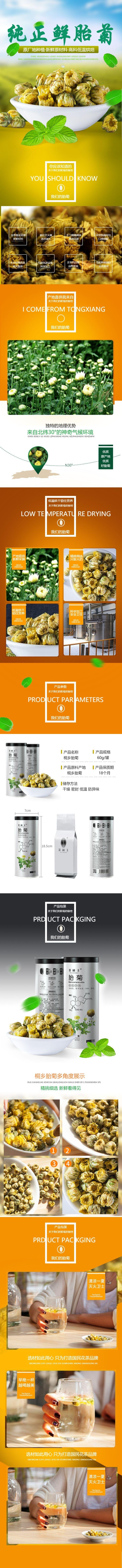 清新简约胎菊花茶电商详情页