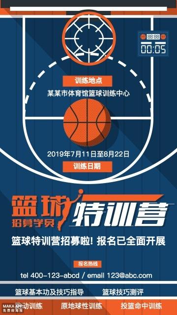 寒假 暑假 篮球班 培训班 篮球 篮球锻炼 体育培训 篮球训练营 课外活动 新年促销海报  狗年 新