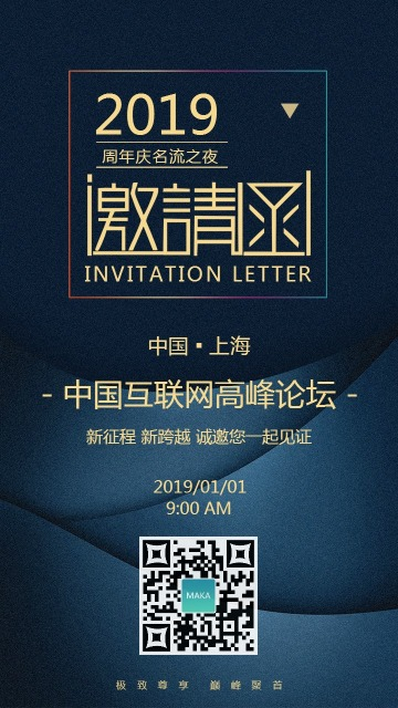 高端商务大气会议邀请函峰会邀请手机海报