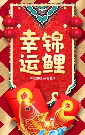 双11创意锦鲤活动促销寻找锦鲤电商微商宣传