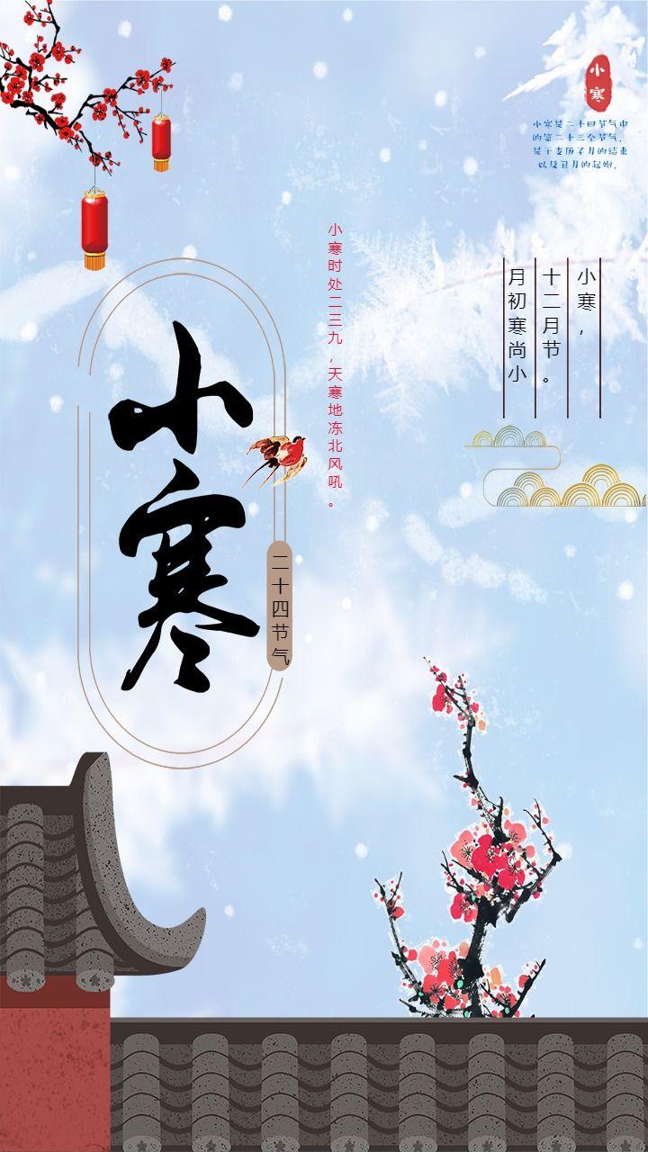 怀旧中国风中国传统二十四节气之小寒 小寒知识普及