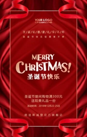大红圣诞节商家促销活动