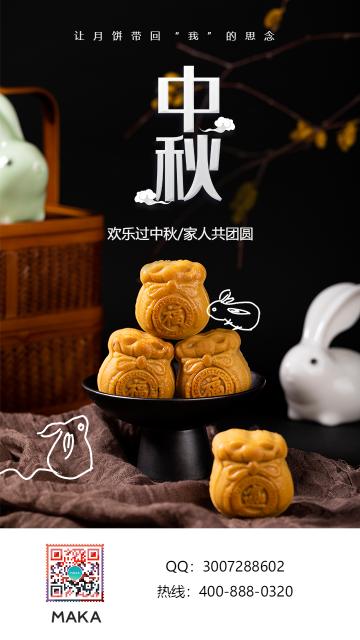 简约黑色风中秋节节日宣传海报