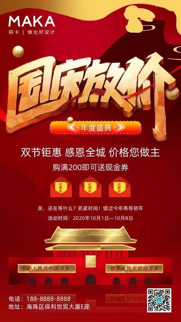 红色国庆放价促销宣传海报