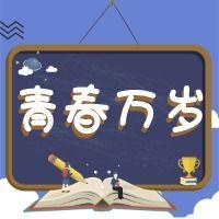 五四青年节卡通手绘公众号封面小图