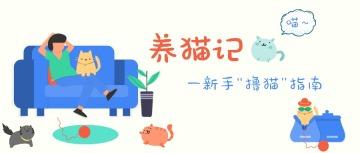 猫清新卡通宠物猫话题互动宠物用品产品介绍促销活动宣传推广微信公众号封面大图通用