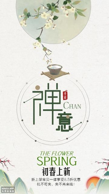 中国风水墨禅意促销海报模板