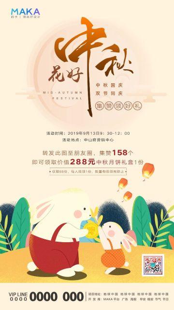 黄色高端简约中秋佳节月饼促销商家宣传手机海报