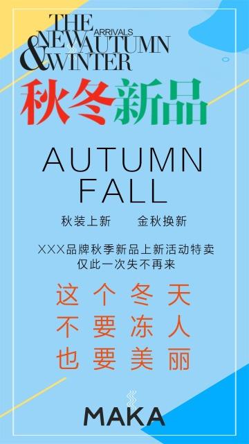 秋冬新品上新促销海报
