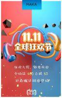 双十一电商促销 决战双11 双11钜惠购物狂欢节
