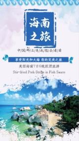 海南之旅浪漫文化海洋海报旅游海报