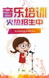 音乐培训班招生/少儿音乐培训