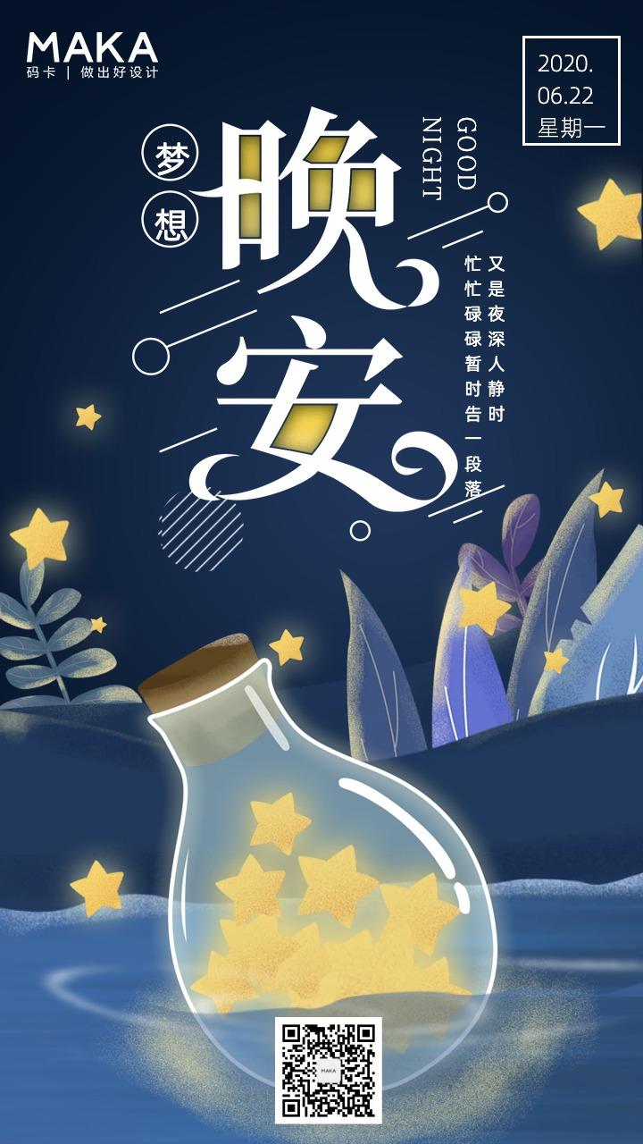卡通梦幻唯美晚安梦想日签海报