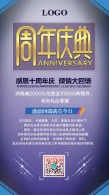 周年庆典活动促销海报周年庆