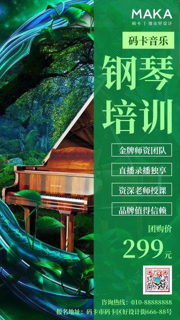 绿色小清新钢琴培训招生宣传海报