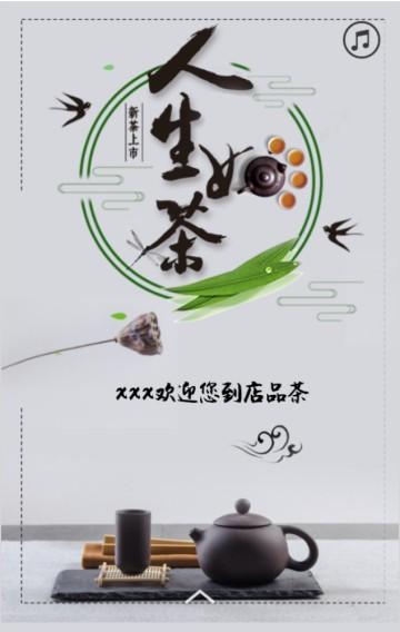 人生如茶 中国茶叶主题模版