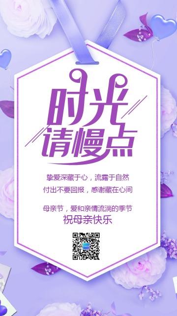 文艺清新母亲节祝福贺卡手机海报