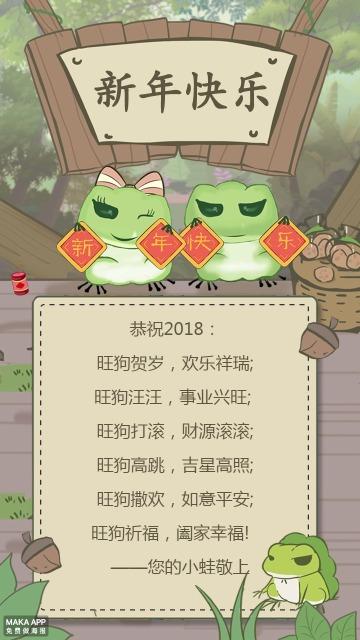 旅行的青蛙 新年贺卡 新年祝福