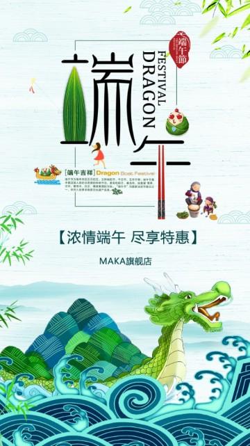 端午节中国风店铺促销宣传视频模板