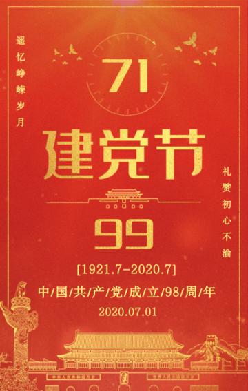 红色简约大气设计风格建党99周年纪念活动邀请函宣传H5