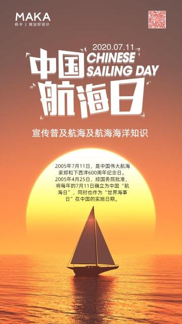 黄色简约国际航海日节日宣传手机海报