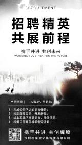传统中国风水墨公司企业校园招聘海报模板