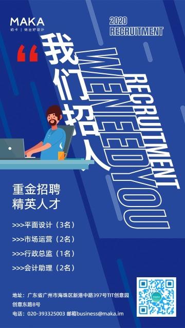 蓝色简约互联网公司招聘海报