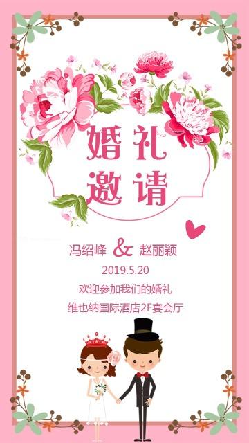 粉色浪漫个人婚礼邀请函海报手机版
