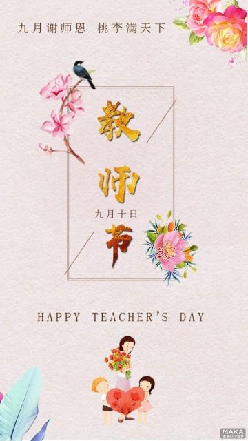 感恩教师节海报宣传